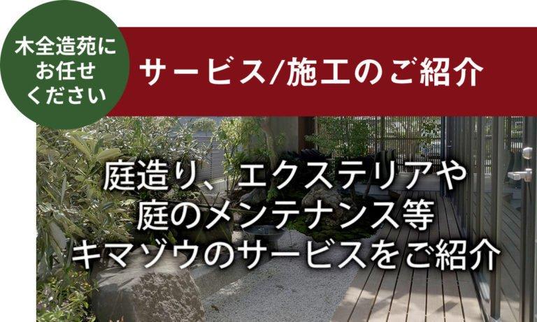 木全造苑にお任せください。サービス/施工のご紹介。庭造りやエクステリアや庭のメンテナンス等キマゾウのサービスをご紹介。